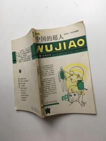 中国的超人【五角丛书】
