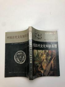 中国古代文化知识百题 下册