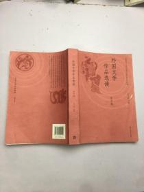 外国文学作品选读  西方卷