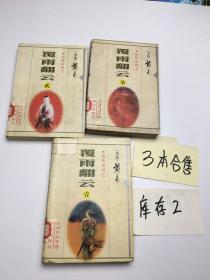 异侠系列之 覆雨翻云1+2+7  三本合售
