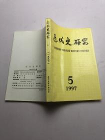 近代史研究(1997年第5期)