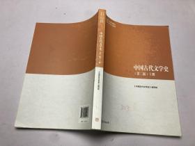 中国古代文学史(第二版)上册