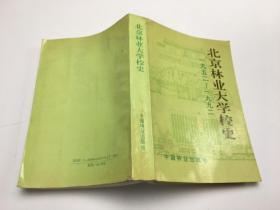 北京林业大学校史 1952――1992
