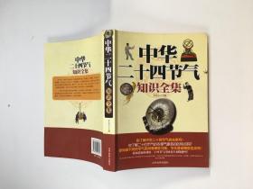 中华二十四节气知识全集