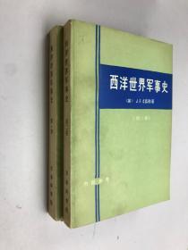 西洋世界军事史(第一、二卷)