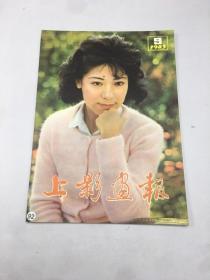 上影画报1983年9期