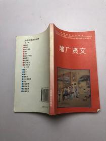 增广贤文(中国传统文化读本)
