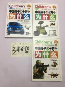 彩图版 中国孩子的十万个为什么   3本合售