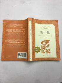 简·爱 (教育部统编《语文》推荐阅读丛书