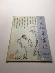 中国钢笔书法2002年第6期