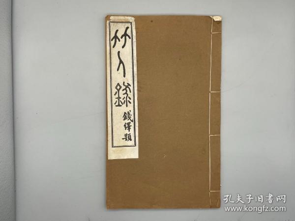 【美品】《竹人录二卷》1册全 (清)金元钰 撰、民国11年嘉定光明印刷社排印本
