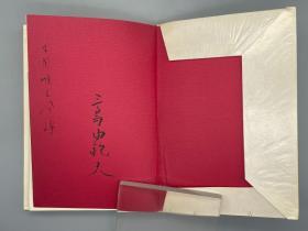 三岛由纪夫《夜会服》 集英社1967年初版初印 作者签赠本