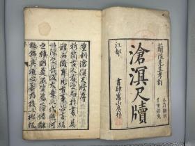《沧溟先生尺牍三卷》1册全 (明)张所敬 辑、1730年江户嵩山房刻本