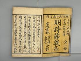 【希见】《明诗节义集二卷》2册全 日本明治3年(1830)京都竹苞楼等刻本