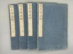 《高青邱诗醇七卷》4册全 (明)高啓 撰、日本嘉永三年(1850)三重县有造馆刻本