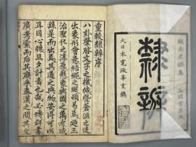 《隶辨二卷》2厚册全 (淸)顾霭吉 撰、日本宽政四年(1792)据康熙刻本覆刻文政六年(1823)重印