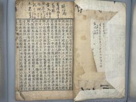 《丧祭类抄一卷》1册 朝鲜精写刻 朝鲜时代刻本日据时期大正二年(1913)重印 朝鲜总督府许可