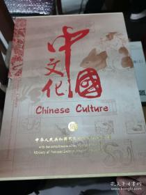 中国文化 伍 邮票