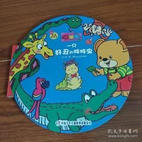 嘟嘟熊画报 一只好丑的胖胖虫【百变玩具书】