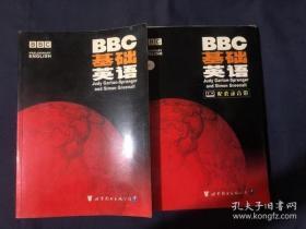 BBC基础英语(BBC基础英语 书1册+配套磁带)