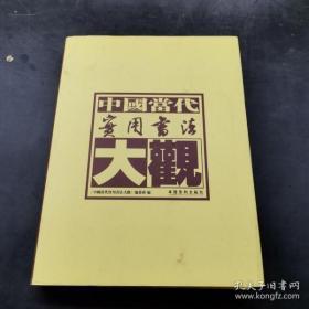 中国当代实用书法大观 PD