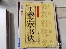 王羲之草书诀 中国书法经典名帖系列