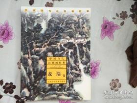 中国当代山水画经典:龙瑞卷