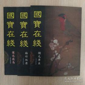 国宝在线 —— 翎毛草虫 + 梅竹双清 + 宋元花鸟 + 全景花鸟 4本合售