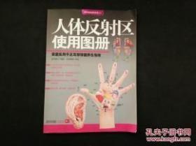 人体反射区使用图册 家庭实用手足耳部保健养生指南