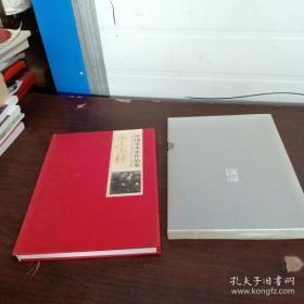 中国美术家作品集:李宝林(李宝林签赠本)