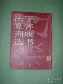 宁斧成书法篆刻选(篆刻)