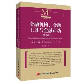 金融机构 金融工具与金融市场(第八版)