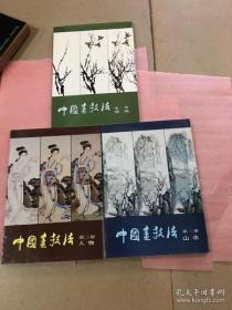 中国画技法: 花鸟,山水,人物