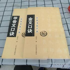中国书法口诀:甲骨文口诀 金文口诀 两册合售