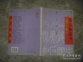 邓石如:篆书弟子职 书法教程