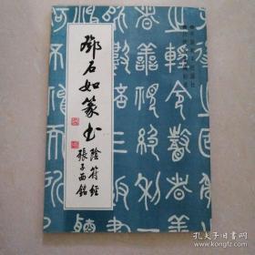 邓石如篆书 张子西铭 阴符经
