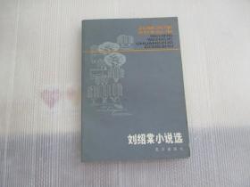 刘绍棠小说选