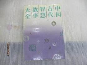 中国古代智慧故事大全