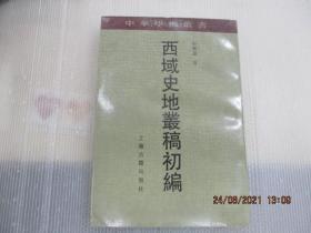 西域史地丛稿初编