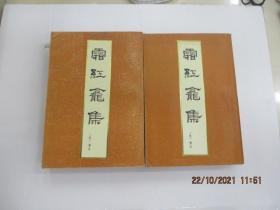 霜红龛集  (全二册)