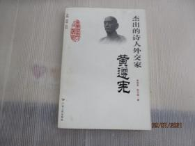 杰出的诗人外交家—黄遵宪