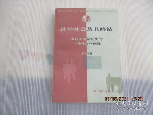 选举社会及其终结:秦汉至晚清历史的一种社会学阐释