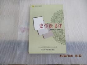 史学新书评.1996~1997