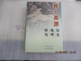 黄土高原历史地理研究