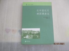 北中国纪行清国漫游志