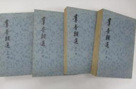 群音类选   ( 全四册 )