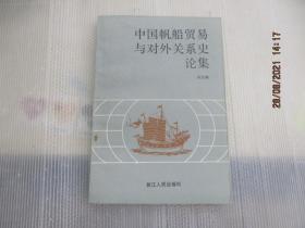 中国帆船贸易与对外关系史论集