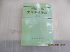 西域南海史考证译丛  (第二卷)