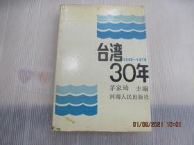台湾30年1949--1979