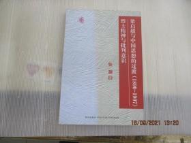梁启超与中国思想的过渡(1890-1907)烈士精神与批判意识